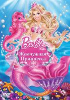 Барби Жемчужная принцесса