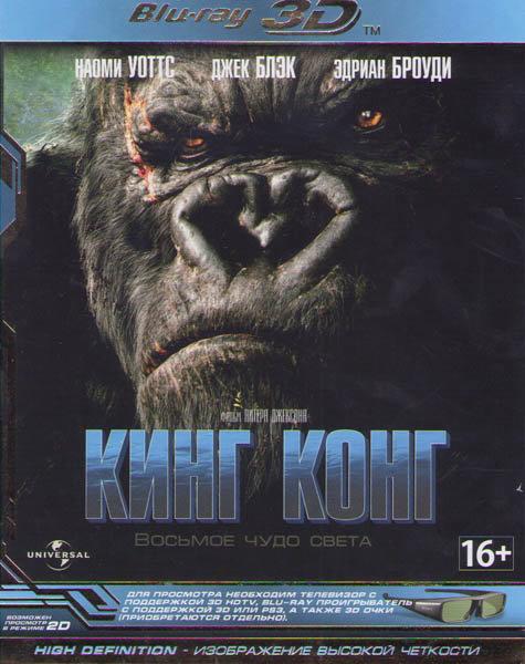 Кинг Конг 3D+2D (Blu-ray 50GB)