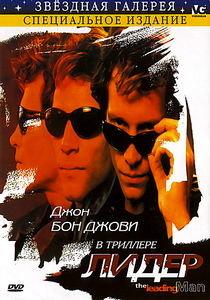 ЛИДЕР  на DVD