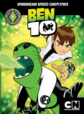 Бен 10 6 Выпуск (34-39 серии) на DVD