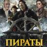Пираты Эгейского моря на DVD