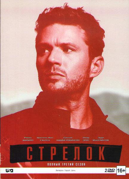 Стрелок 3 Сезон (2 DVD) на DVD