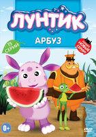 Лунтик Арбуз (15 серий) на DVD