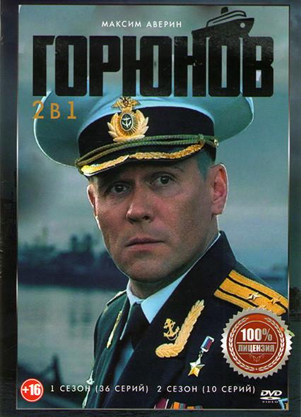 Горюнов 1,2 Сезоны (46 серий) на DVD