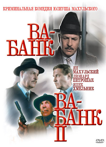 Ва Банк / Ва Банк 2 на DVD