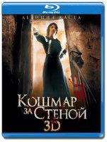 Кошмар за стеной 3D (Blu-ray 50GB)