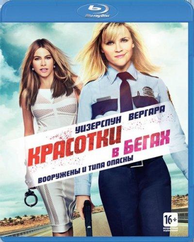 Красотки в бегах (Blu-ray) на Blu-ray