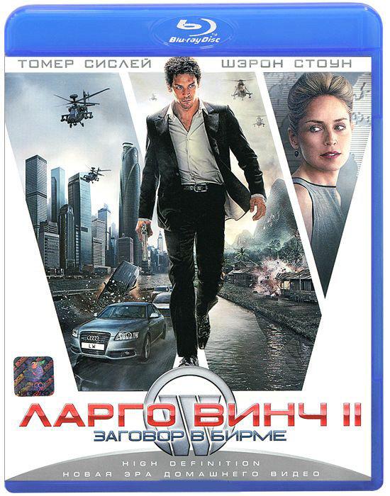 Ларго Винч 2 Заговор в Бирме (Blu-ray)* на Blu-ray