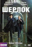 Шерлок 1,2,3 Сезоны (9 серий) (6 DVD)