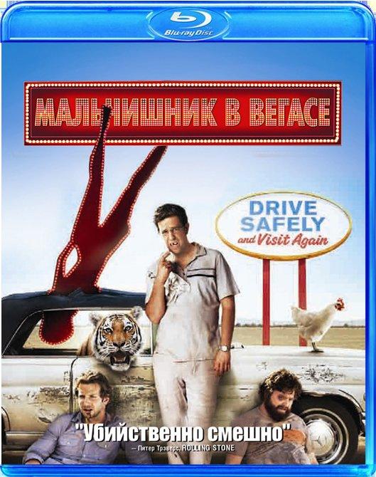 Мальчишник в Вегасе (Blu-ray)* на Blu-ray