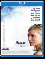 Жасмин (Blu-ray)