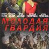 Молодая гвардия (12 серий)  на DVD