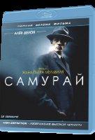 Самурай (Blu-ray)