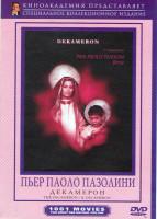 Декамерон (Без полиграфии!)
