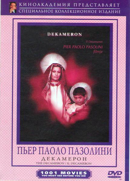 Декамерон (Без полиграфии!) на DVD