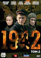 1942 (9-16 серии) (2 DVD)