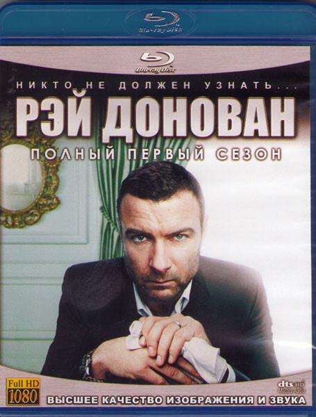 Рэй Донован 1 Сезон (12 серий) (2 Blu-ray)* на Blu-ray