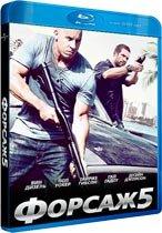 Форсаж 5 Быстрая пятерка (Blu-ray)* на Blu-ray
