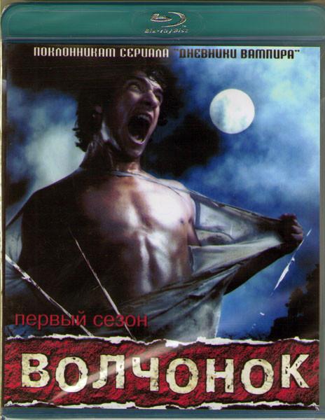 Волчонок (Оборотень) (12 серий) (Blu-ray)