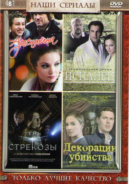 Аргентина (4 серии) / Испанец (4 серии) / Тень стрекозы (4 серии) / Декорации убийства на DVD