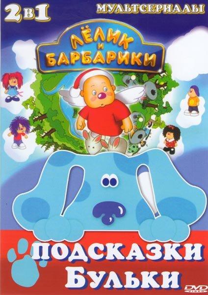 Лелик и Барбарики (10 серий и 7 клипов) / Подсказки Бульки (30 серий) на DVD
