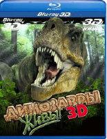 Динозавры живы 3D+2D (Blu-ray)