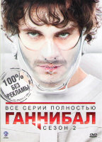Ганнибал 2 Сезон (13 серий) (3 DVD)