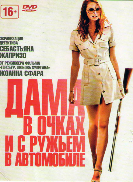 Дама в очках и с ружьем в автомобиле  на DVD