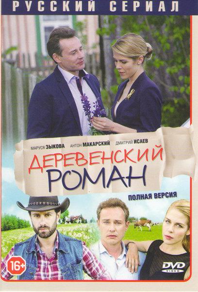 Деревенский роман (Красотка) (16 серий) на DVD