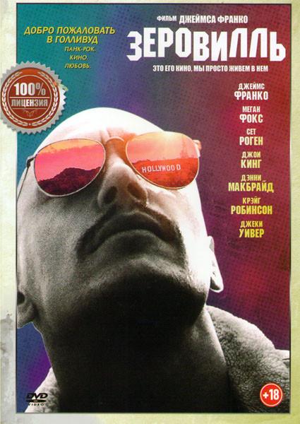 Зеровилль на DVD