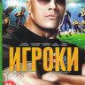 Игроки (Футболисты) (10 серий)  на DVD