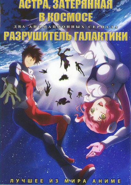Астра затерянная в космосе (12 серий) / Разрушитель галактики (12 серий) (2 DVD) на DVD