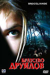 Братство друидов на DVD