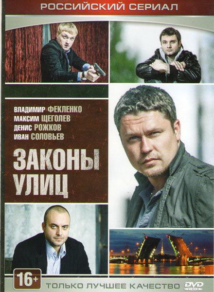 Законы улиц (24 серии) на DVD