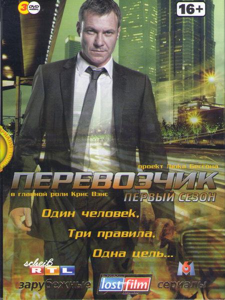Перевозчик 1 Сезон (12 серий) (3 DVD) на DVD