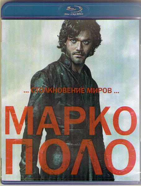 Марко Поло 1 Сезон (10 серий) (2 Blu-ray) на Blu-ray