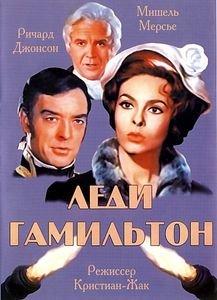 Леди Гамильтон (реж.Кристиан-Жак) на DVD