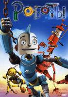 Роботы (Позитив-мультимедиа)
