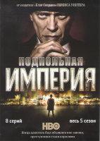 Подпольная империя 5 Сезон (8 серий)