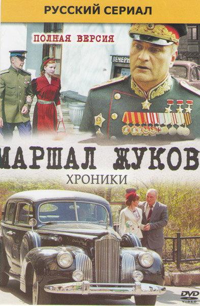 Маршал Жуков Хроники (12 серий)* на DVD