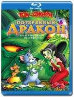 Том и Джерри Потерянный дракон (Blu-ray)