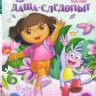 Даша следопыт (Даша путешественица) (152 серии) на DVD