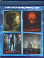 Джезабель / Грызущий ногти / Жестокая / Рука дьявола (Blu-ray)