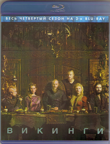 Викинги 4 Сезон (10 серий) (2 Blu-ray)* на Blu-ray
