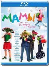 Мамы (Blu-ray)* на Blu-ray