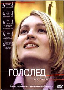 Гололед на DVD