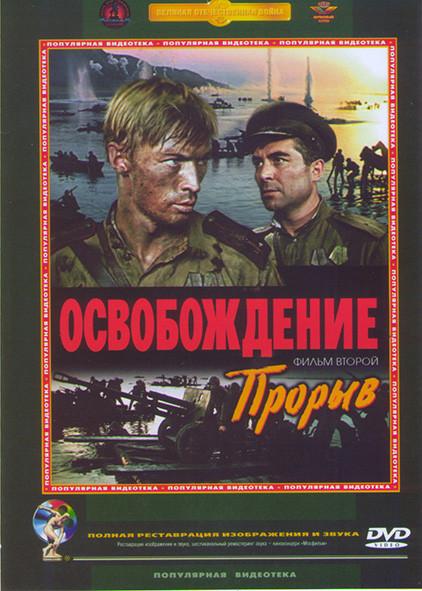 Освобождение Фильм 2 Прорыв* на DVD