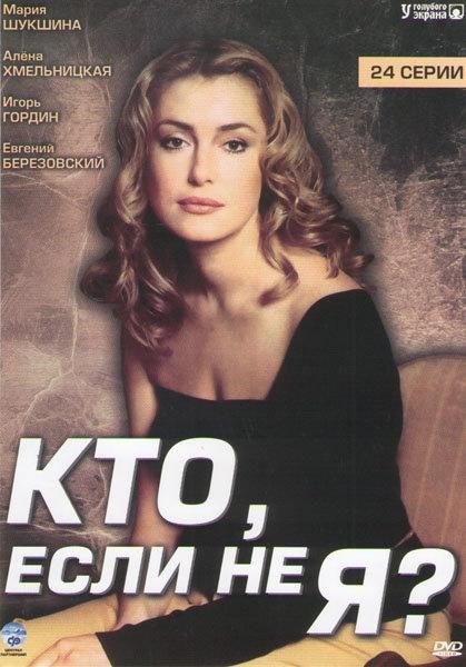 Кто если не я (24 серии) на DVD