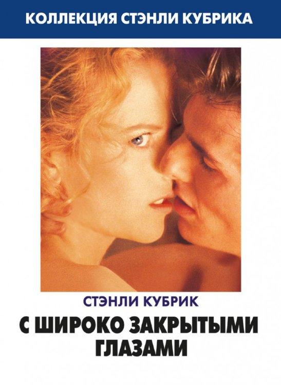 С широко закрытыми глазами на DVD