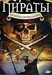Пираты острова привидений на DVD